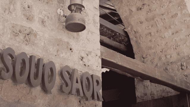 Souq Saqr, a place rich in culture & authentic heritage